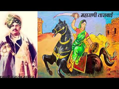 महाराणी ताराबाई जिन्होने अत्यंत कठीण काल मे स्वराज्य को मजबूत रखा | Maharani Tarabai Great Queen