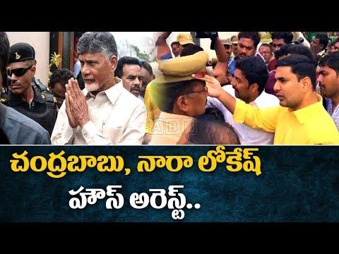 Chalo Atmakur LIVE Updates: Chandrababu and Nara Lokesh House Arrest | ABN Telugu teluguvoice