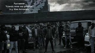 """РУСТАВЕЛИ /feat. Юля Антонова/ """"Friends never say goodbye"""" (lyrics)"""