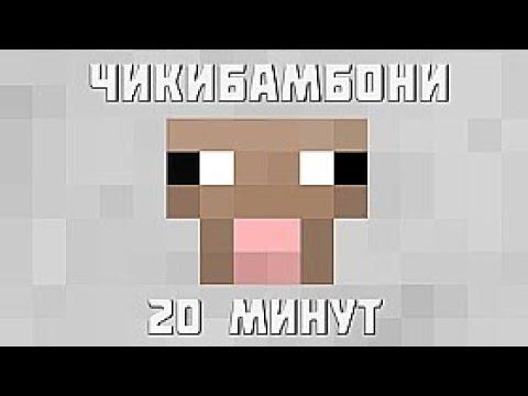 ЧИКИБАМБОНИ | Песня 20 минут!