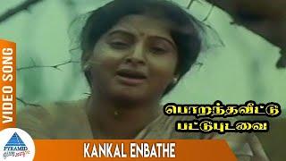 Porantha Vettu Pattu Pudavai Tamil Movie Songs | Kankal Enbathe Video Song | Suresh | Yamuna |Ganesh
