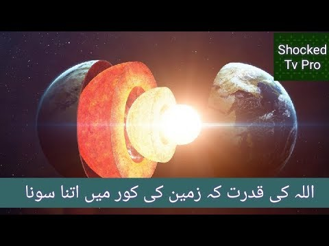 HOW MUCH GOLD BENEATH THE EARTH AND MUCH MORE IN URDU