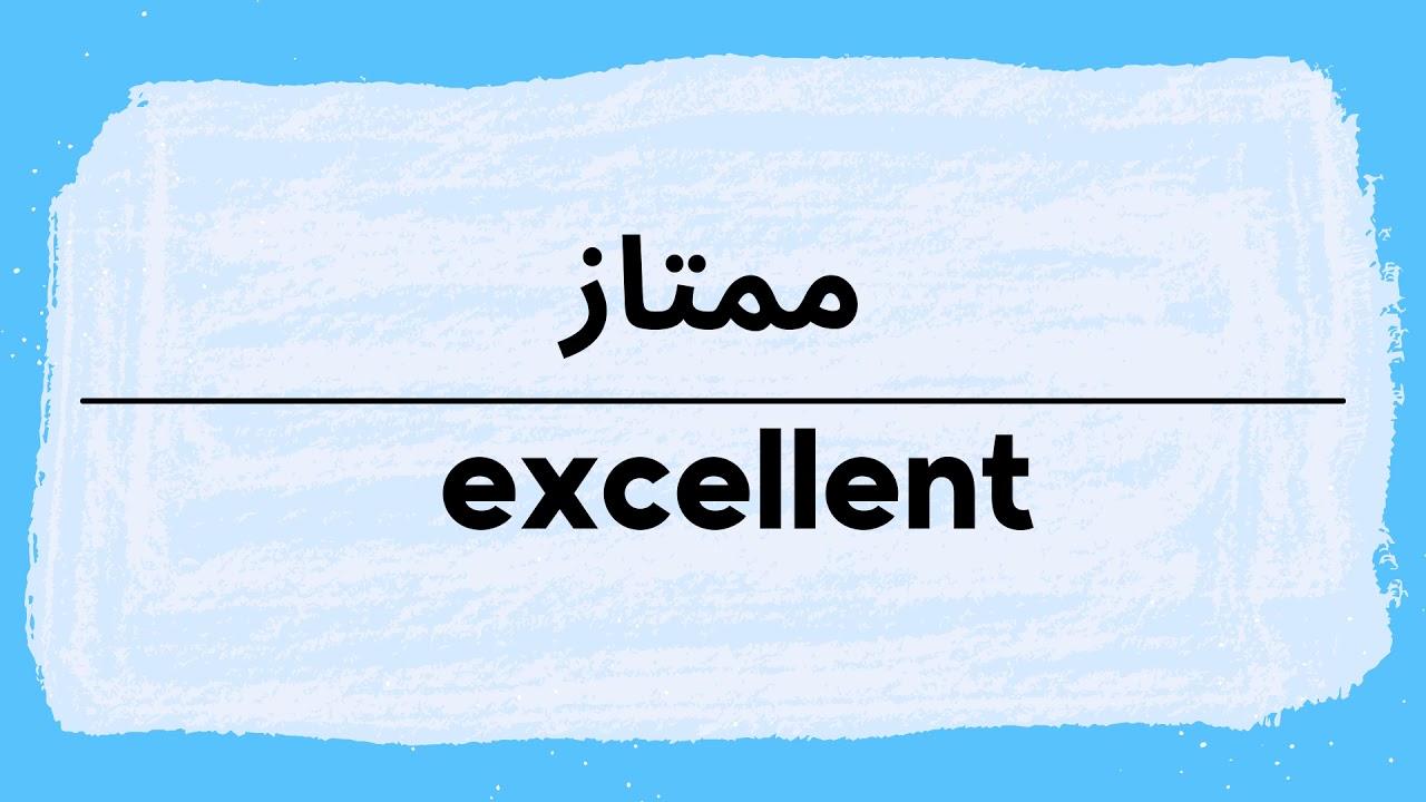 How to pronounce Excellent  Momtaz in Arabic نطق ممتاز باللغة العربية