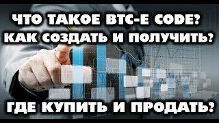 Что такое BTC-E CODE? Как создать и получить, где купить и продать?