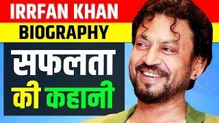 Irrfan Khan Biography | Struggle Story | Qarib Qarib Singlle