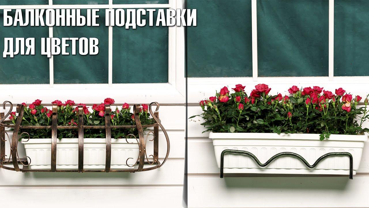 Балконные ящики из дерева с металлическими креплениями в интернет магазине хитсад с доставкой по россиии.