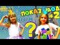 ПОКАЗ МОД 2 Дочки стали Моделями КТО ПОБЕДИТ Fashion Frenzy Веселая Вечеринка игровой мультик mp3