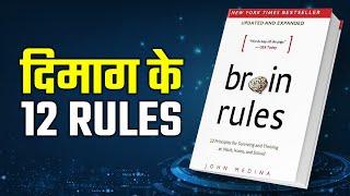 चालाक बनाने वाले 12 नियम   BRAIN RULES Book Summary in Hindi by John Medina  12 Life Changing Rules