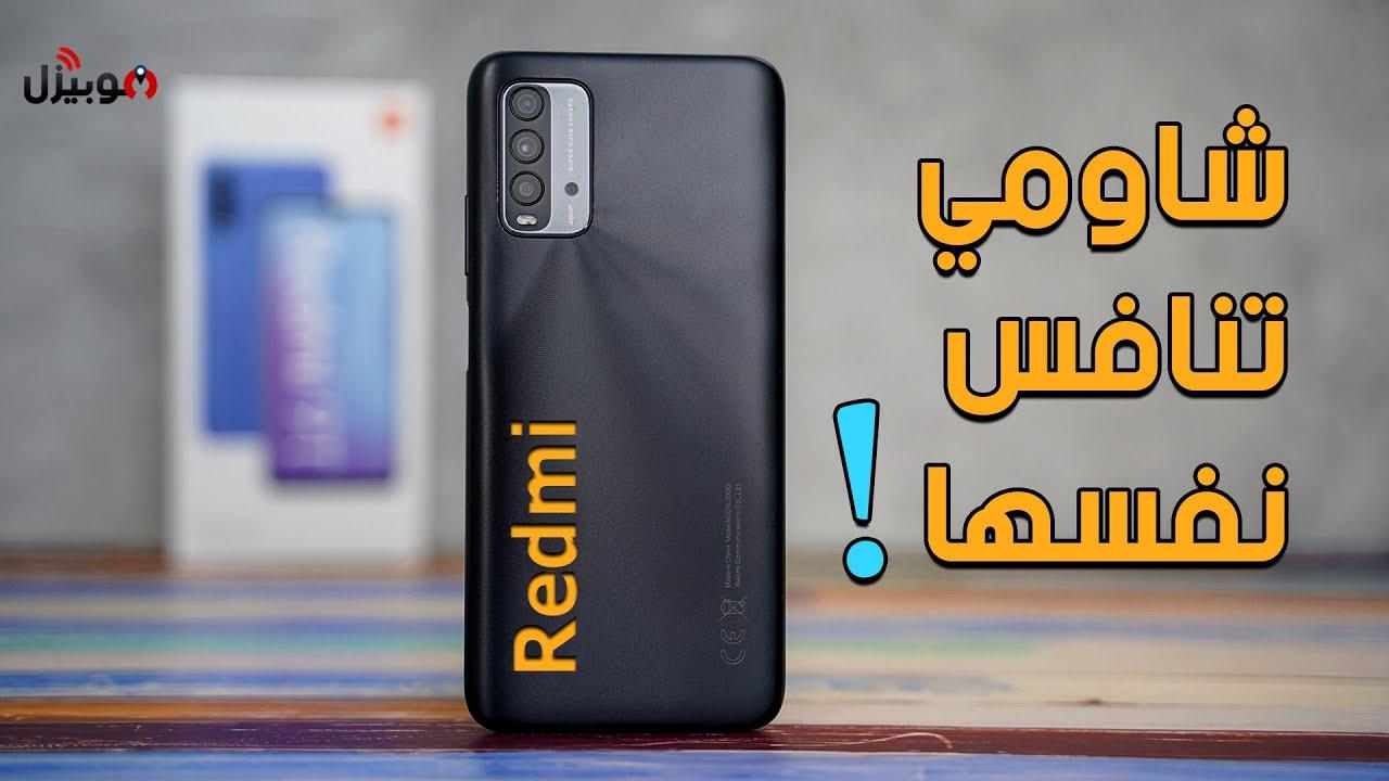 Xiaomi Redmi 9T | شاومي بتنافس نفسها !