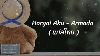 Coba kau liahat แปลไทย - Armada - Hargai aku lirik. #hargaiakuแปลไทย #armada