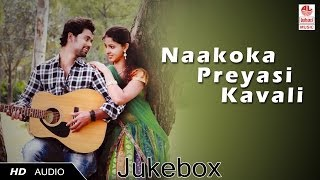 Naakoka Preyasi Kavali Jukebox I Naakoka Preyasi Kavali Full Songs HD