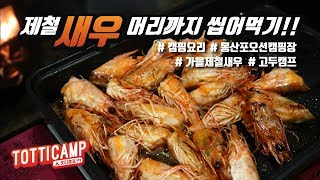 #22 캠핑요리 제철새우 머리까지 씹어먹기 몽산포오션캠…