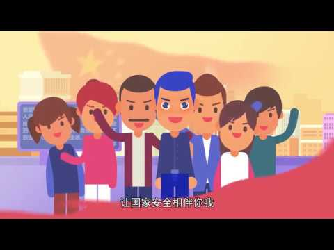 China National Security Day (April 15) animated video :: 4.15 全民国家安全教育日