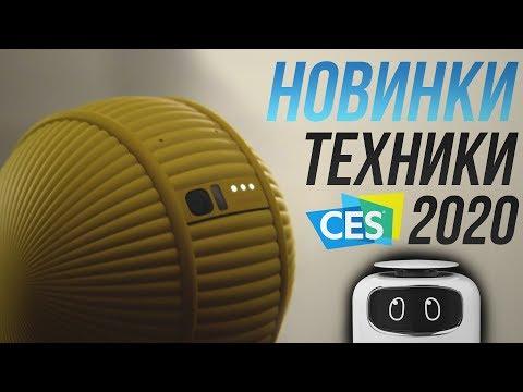 Новинки в мире техники и электроники в 2020 году | CES 2020 - Видео онлайн