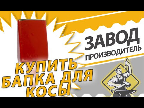 Коса Соболь №5 - YouTube