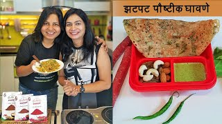 झटपट घावणे | Instant Rice Dosa Latest | Quick Healthy Dosa Recipe | Kids Tiffin | MadhurasRecipe 522