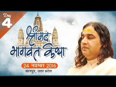 Kanpur Uttar Pradesh  Shrimad Bhagwat katha Day 04 ||24 11 2016|| Shri Devkinandan Thakur ji maharaj