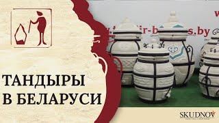 Тандыры в Минске, обзоры и рецепты: Тандыр Беларусь