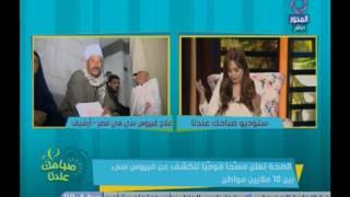 فيديو..مكافحة الفيروسات الكبدية: ما حققته مصر من نسب شفاء لا يوجد لها مثيل بالعالم