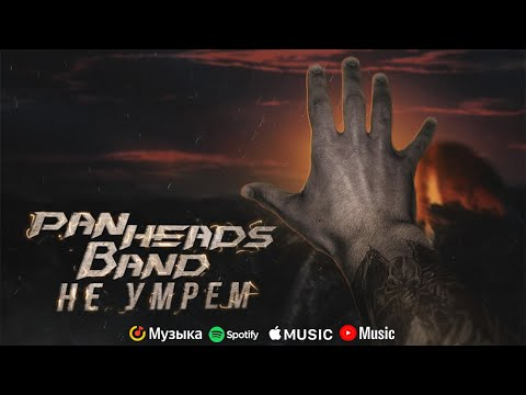 PanHeads Band – Не умрем (Skillet Russian Cover)