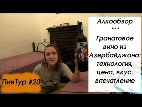 Гранатовое вино из Азербайджана- бадяга или крутой напиток?  18+