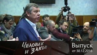 Человек и закон - Выпуск от30.12.2016