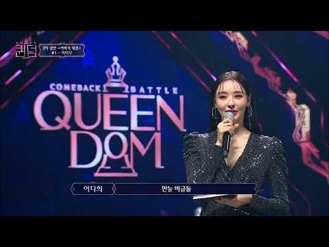[ENG SUB] Mamamoo - Good Luck Queendom Full Performance