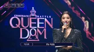 ENG SUB Mamamoo - Good luck Queendom Full Performance
