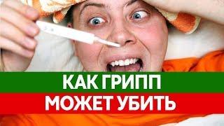 ГРИПП И ПРОСТУДА. Чем опасен вирус гриппа? Эпидемия гриппа. Лечение и прививки!