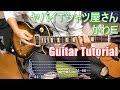 (ギター解説)ヤバイTシャツ屋さん - かわE(Guitar Tutorial)