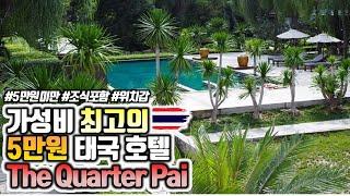 태국 치앙마이 여행 - 가성비 최고의 숙소 빠이 더 쿼…