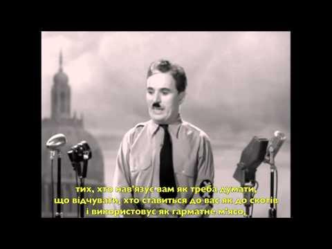 Промова Чарлі Чапліна з \