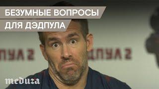 Райан Рейнольдс отвечает на безумные вопросы россиян