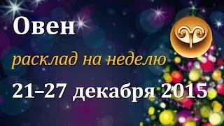 Овен, гороскоп Таро на неделю c 21 по 27 декабря 2015