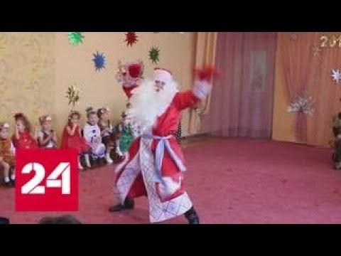 В детских садах ряда регионов Дед Мороз объявлен подозрительным персонажем - Россия 24