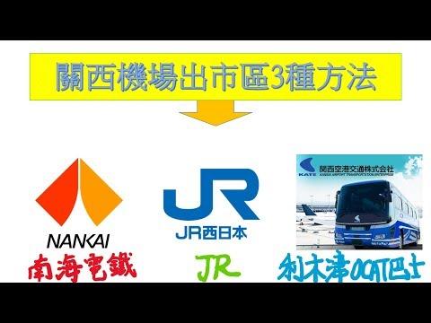 (廣東話)十分鐘為你簡化解說, 大阪關西機場出市區交通方法及價錢 Kansai