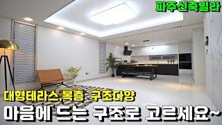 [야당동 신축빌라] 방3[3룸] 운정신도시 아파트보다 …