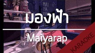 มองฟ้า - MAIYARAP  [Karaoke] | TanPitch