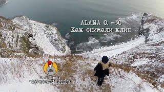 Как снимали клип ALANA O. - 30