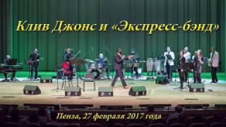 Kliv Djons and Express Band
