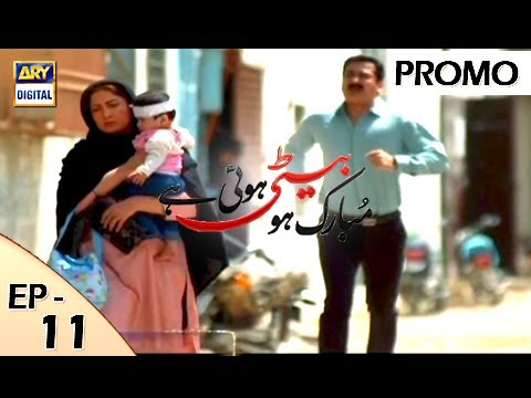Mubarak Ho Beti Hui Hai Episode 11 Promo - ARY Digital Drama