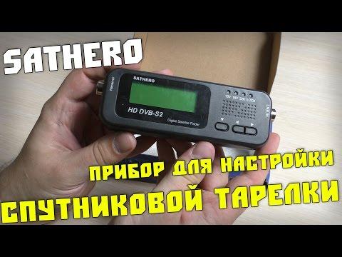 Sathero SH-100HD - Прибор для настройки спутникового ТВ