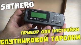 Sathero SH-100HD - Прибор для настройки спутникового ТВ(, 2015-08-19T19:00:02.000Z)