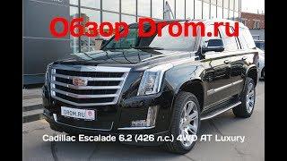 Cadillac Escalade 2018 6.2 (426 л.с.) 4WD AT Luxury - видеообзор