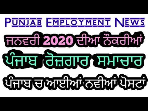 PUNJAB EMPLOYMENT NEWS 2020|PUNJAB SARKARI NAUKRI|PUNJAB JOBS NEWS|GOVT JOBS IN PUNJAB IN JAN 2020