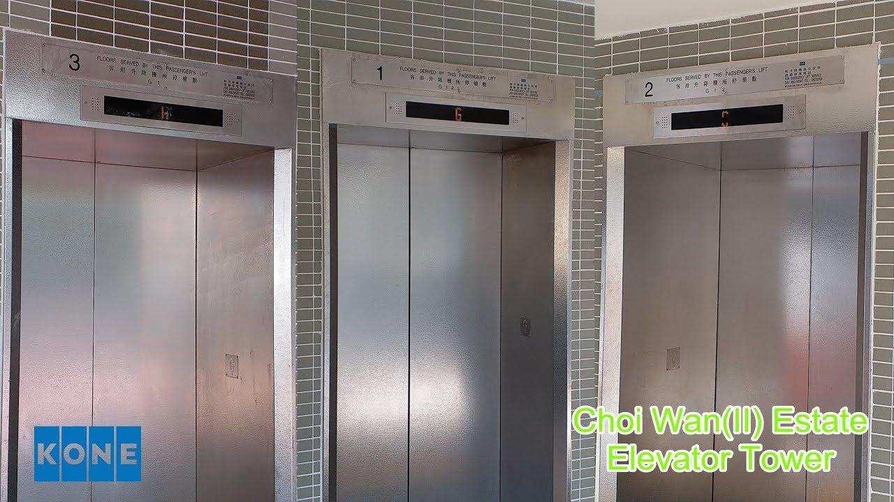 Merveilleux [DOUBLE DOOR DESIGN ELEVATOR] 3 KONE MRL Traction Elevator @Choi Wan 2  Estate Elevator Tower