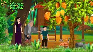 រឿង ផ្លែស្វាយ , និទានកុមារ , NITEAN KOMA , Khmer Fairy 2021