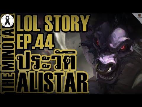 ประวัติ lol EP44 Alistar - มิโนทอร์แห่งเทือกเขา Great Barrie