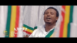 Tesfaye Asefa (ተስፋዬ አሰፋ) - Ethiopia (ኢትዮጵያ) -  New Ethiopian Music 2018(Official Video)