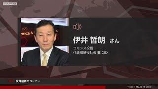 投資信託のコーナー 1月13日 コモンズ投信 伊井哲朗さん